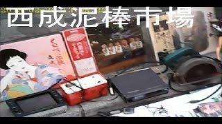 西成。あいりん泥棒市場2017の様子