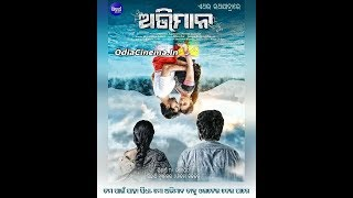 Sabyasachi hit Abhiman (2019) Odia Movie Full Movie 2019 Movies Industry Odia Movie 2019