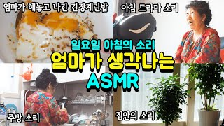엄마가 생각나는 ASMR, 계란간장밥, 주방소리, 아침…