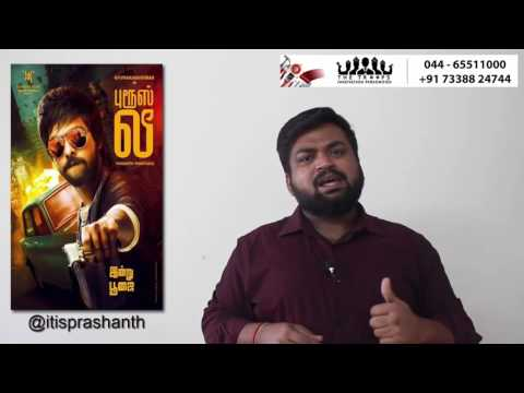 Bruce Lee  - A rettha boomi review by prashanth