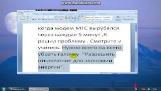 Отключается модем МТС не беда(, 2014-05-19T13:24:12.000Z)