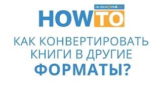 Как конвертировать электронные книги в другие форматы?(Другие полезные материалы вы найдете в специальном разделе «How to»: http://bit.ly/YGVn17 Пользователи техники частен..., 2014-10-16T13:34:40.000Z)