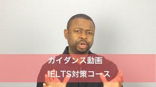 ガイダンス動画:IELTS対策コース(大学生・社会人版)