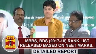 DETAILED REPORT | MBBS, BDS (2017   2018) rank list released based on NEET marks | Thanthi TV
