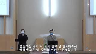 실리콘밸리장로교회 수요찬양예배  02.10.21