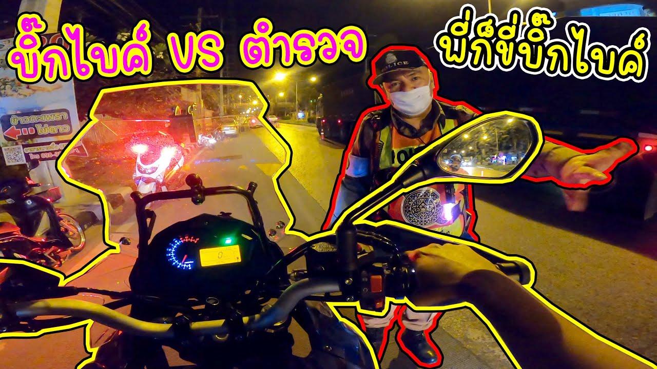 บิ๊กไบค์ VS ตำรวจ (ตำรวจก็ขี่บิ๊กไบค์)