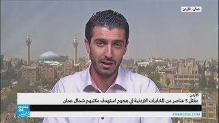 مقتل 5 عناصر من المخابرات الأردنية في هجوم على مخيم البقعة