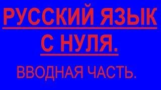 Русский язык с нуля  Вводная часть