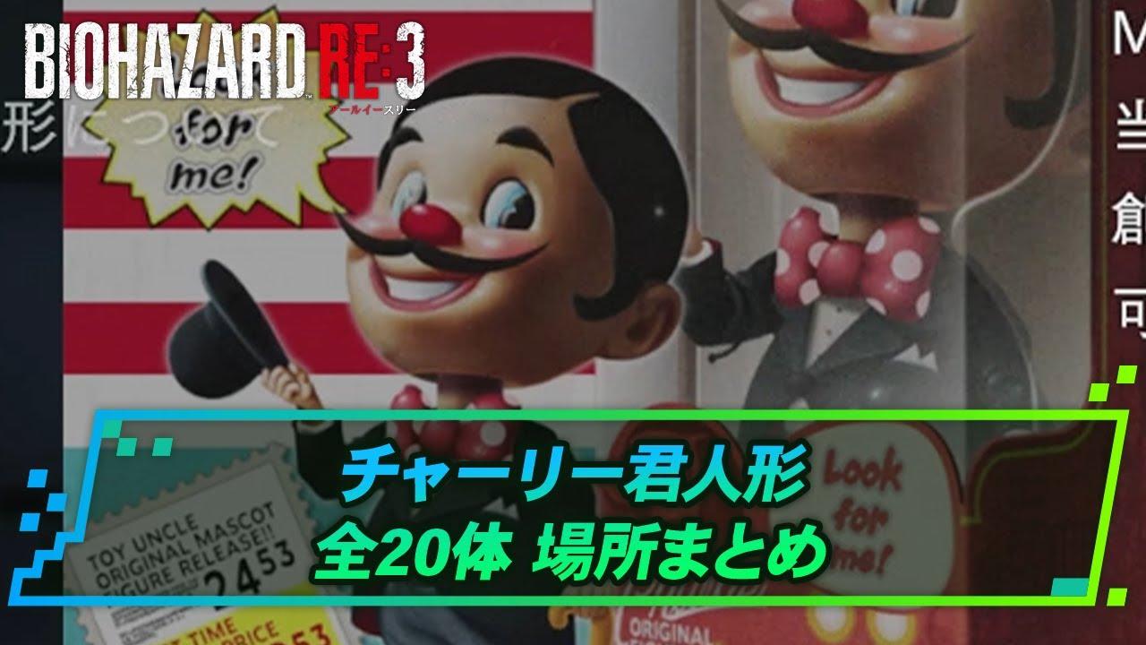 Re3 チャーリー ハザード バイオ