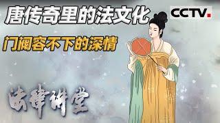 《法律讲堂(文史版)》 20201216 唐传奇里的法文化·门阀容不下的深情| CCTV社会与法 - YouTube
