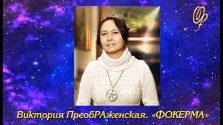 «Фокерма». Виктория ПреобРАженская. Читает Автор