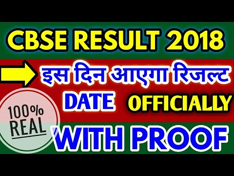 CBSE BOARD EXAM RESULT 2018 DATE CLASS 10 AND 12 ANNOUNCED? (2018)