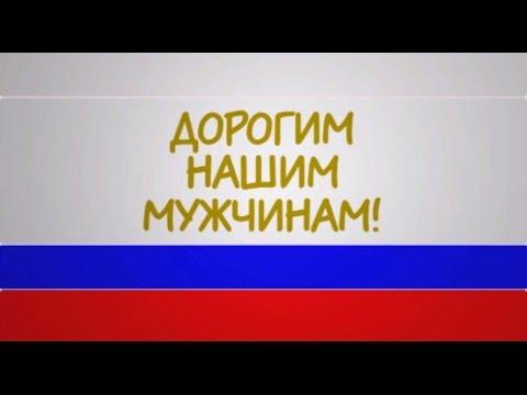 СУПЕР! С Днем защитника Отечества (23 февраля). Прикольное поздравление.