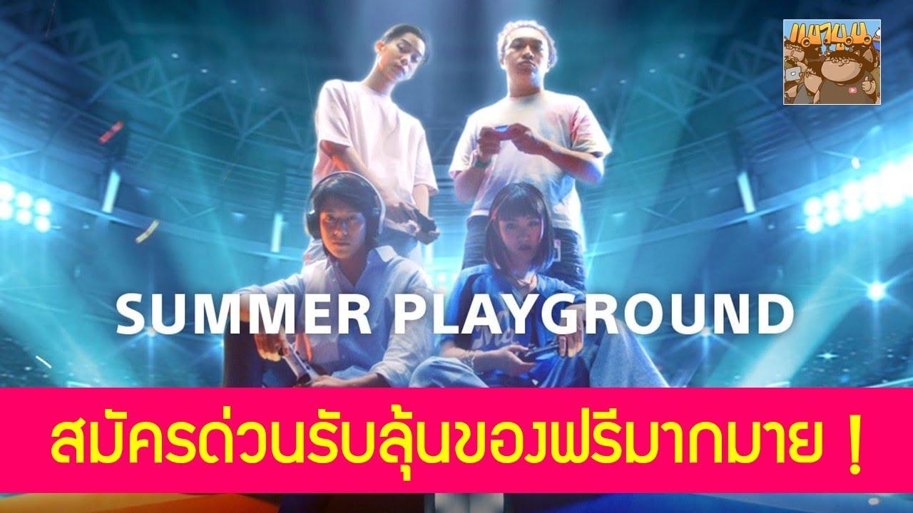 สมัครฟรี PS Summer Playground ลุ้นรับของรางวัล Avatar / PS Plus / บัตรเติมเงิน PS