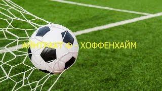 матч АЙНТРАХТ Ф - ХОФФЕНХАЙМ прямая трансляция
