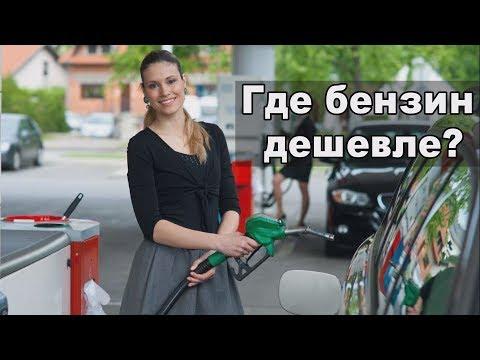 Почём бензин? Цены