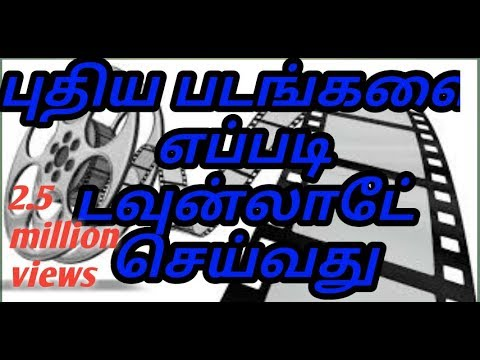 How To To Download New Movies Tamil
