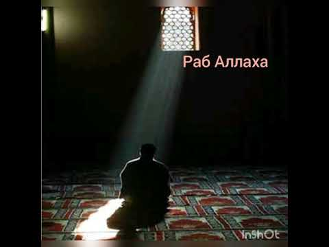 Раб Аллаха..нашид без слов