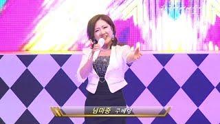 가수주혜령/님마중 (금영90977) 한국연예예술인의밤