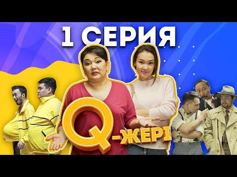 Q-жері   Q Jeri   1 серия ( 1 сезон)    Жанар Айжанова, Сабиркин, Ратбек, Жека