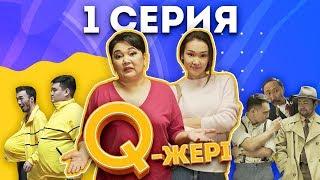 Q-жері | Q Jeri | 1 серия ( 1 сезон) |  Жанар Айжанова, Сабиркин, Ратбек, Жека