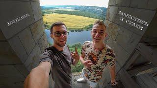 Поехали в Могилев-Подольск и Лядовский Скальный Монастырь