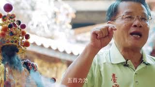 臺灣神奇 Episode 10 【南鯤鯓神奇】系列 第二集 代天總巡王 池府千歲傳奇