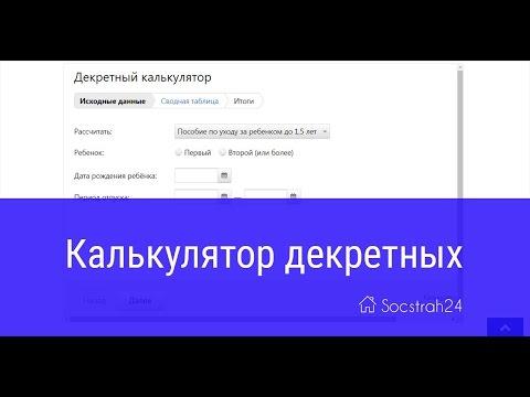 Расчет декретных выплат на онлайн калькуляторе - Socstrah24