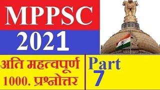 part 7 mppsc online preparation in hindi mppsc gk in hindi mppsc important questions in hindi 2018