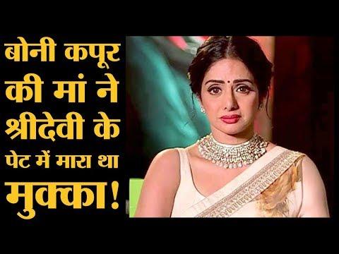 Boney Kapoor की पहली पत्नी के चक्कर में सास ने Sridevi को मुक्का मारा था l Sridevi Death  