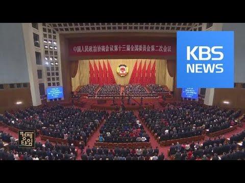 [경제 인사이드] 중국 '양회' 폐막…한국에 미칠 영향은? / KBS뉴스(News)