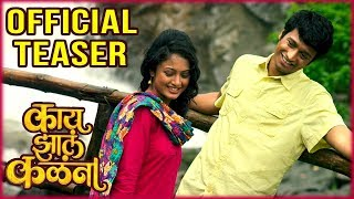 kay-zala-kalana-teaser-heena-panchal-sanjay-khapare-marathi-movie-2018