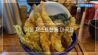 [직접방문리뷰 해피여행] 텐동 / 서울맛집 / 저스트텐…