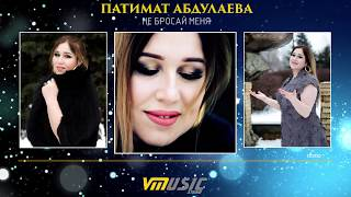 Патимат Абдулаева - Не бросай меня | НОВИНКА 2018 |