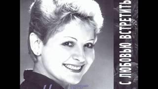 Нина Бродская - 1995 - С Любовью Встретиться © CD Rip