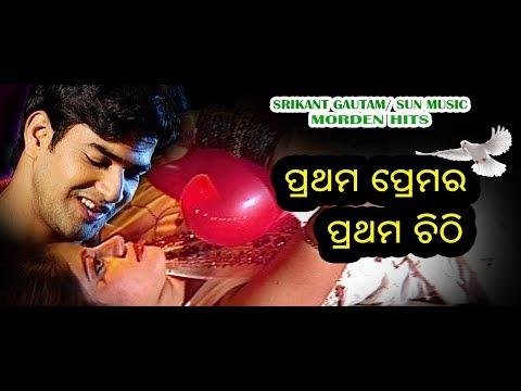 Prathama Prema ra Prathama Chithi || Srikant Gautam Modern Hits || Sun Music Album Hits ||