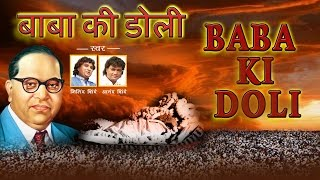 Baba ki doli bheembuddh geet by anand, milind shinde [full audio songs juke box]