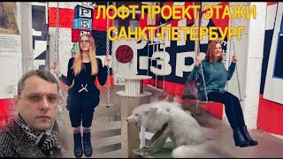 Смотреть видео Лофт Проект ЭТАЖИ Санкт-Петербург | #Авиамания Питер | Куда сходить в СПб онлайн