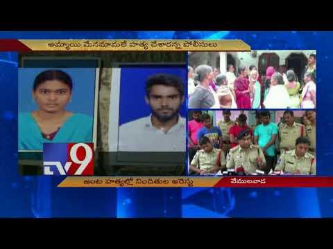 Rajanna Siricilla double murder || Police finds culprits - TV9