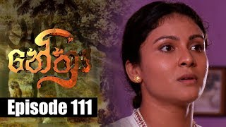 Nethra - නේත්‍රා Episode 111 | 23 - 08 - 2018 | SIYATHA TV Thumbnail