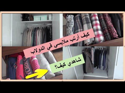 c2dcc388e كيف أرتب ملابسي في الدولاب بطريقة سهلة و مريحة شاهدي كيف؟ - Organize Clothes  Easily