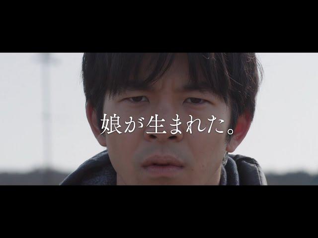 """仲野太賀の""""魂の叫び""""が爆発!映画『泣く子はいねぇが』本予告編"""