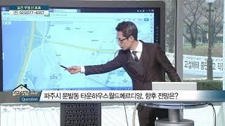 [부동산 알짜 정보] 인천시 서구 마전동 당하풍림아이원…