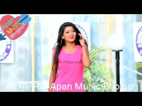 देवघर_में _भेट_होई! Apan Music Bhojpuri