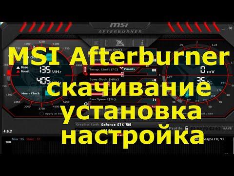 MSI Afterburner. Скачивание, установка, настройка.