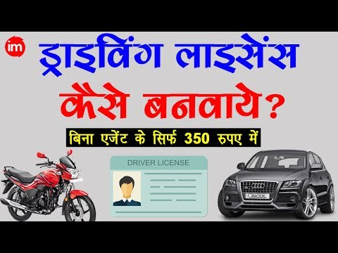 How To Apply For Driving Licence In India | By Ishan [Hindi]