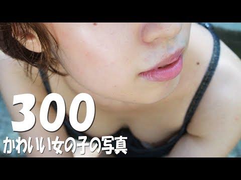 HD《#300》かわいい女の子【水着か浮いている、胸がポロリ!】