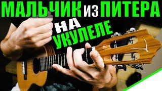 Алёна Швец. - МАЛЬЧИК из ПИТЕРА на укулеле | разбор by KLIPIN