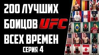 200 лучших бойцов UFC всех времен. Серия 4. Документальный фильм