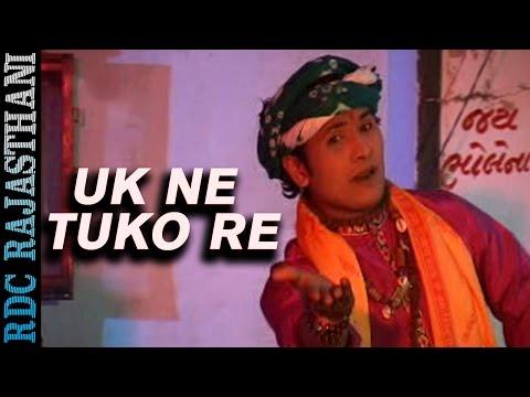 Bhajan LEHRIYAN | Uk Ne Tuko Re | Prakash Mali New Bhajan | Marwadi Video Song | RDC Rajasthani